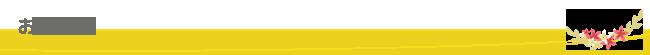 かじかわ歯科クリニック|名古屋市緑区の歯科/日曜診療/訪問診療/女性歯科医/歯医者